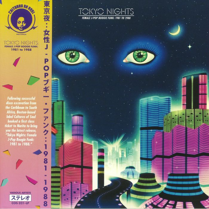 TOKYO NIGHTS: FEMALE J POP BOOGIE FUNK 1981 TO 1988 (2LP)