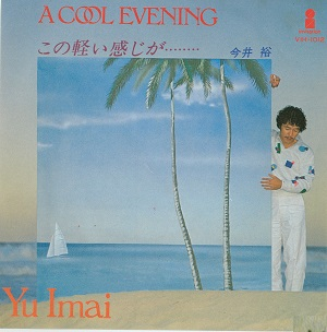 A COOL EVENING (7 inch)