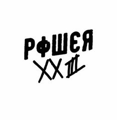 POWER XXIII