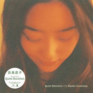 QUIET EMOTION (LP) [PROT7038] - 具島直子 (NAOKO GUSHIMA